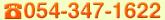 054-347-1622